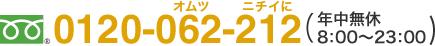 0120062212