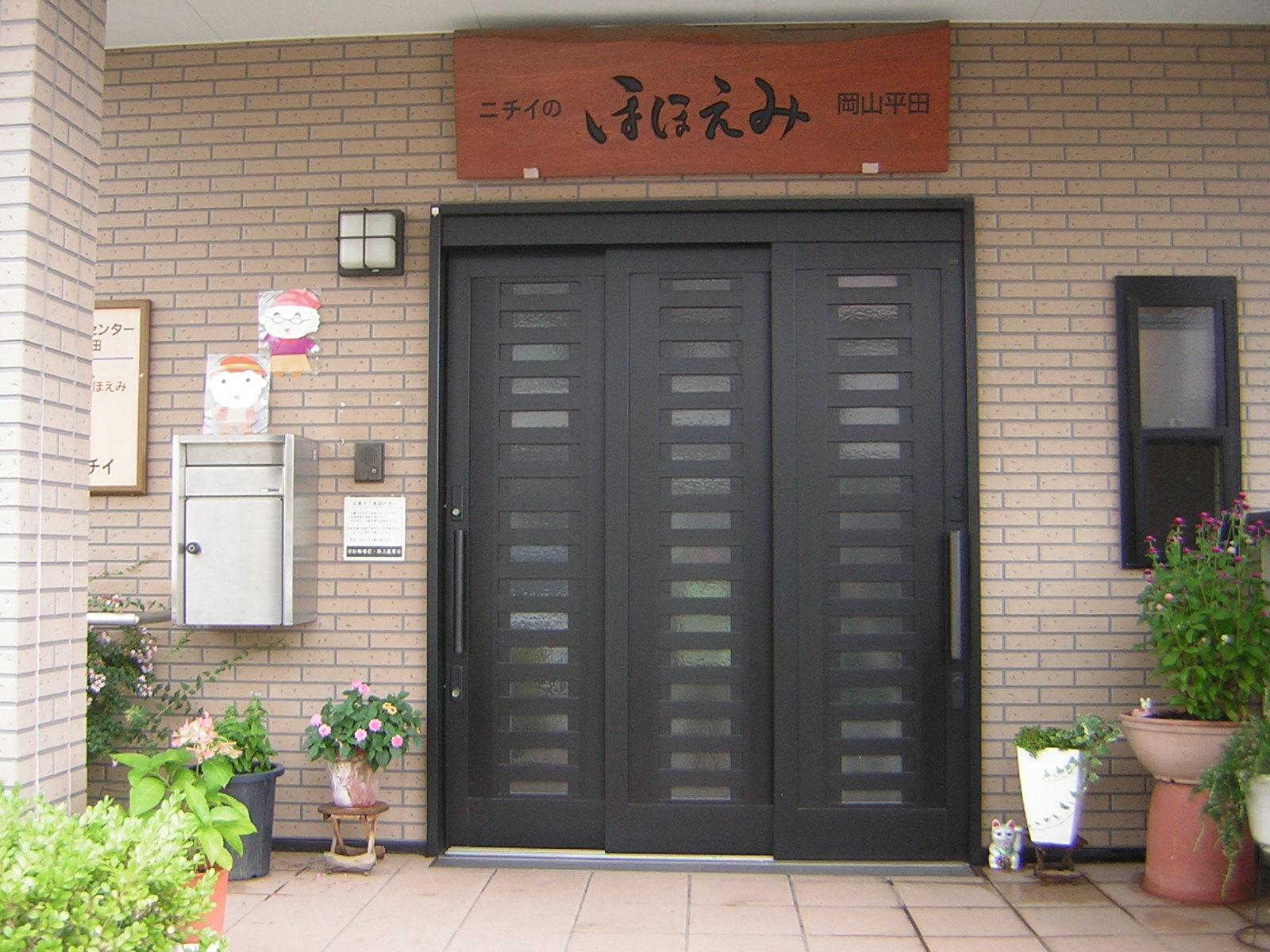 ニチイケアセンター岡山平田